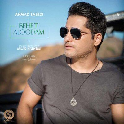 دانلود آهنگ جدید احمد سعیدی به نام بهت آلوده ام